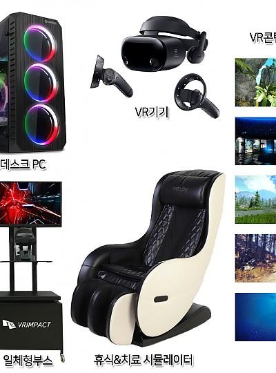 (VR렌탈행사) 심신안정&심리치료&휴식 VR세트 패키지